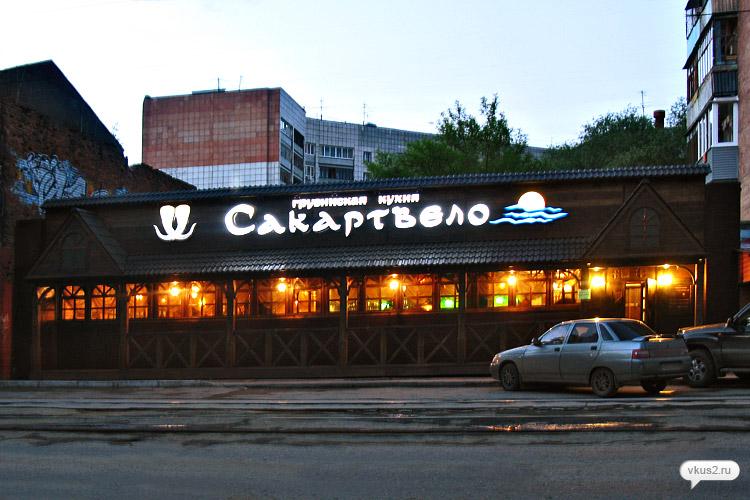 Сакартвело ресторан грузинской кухни